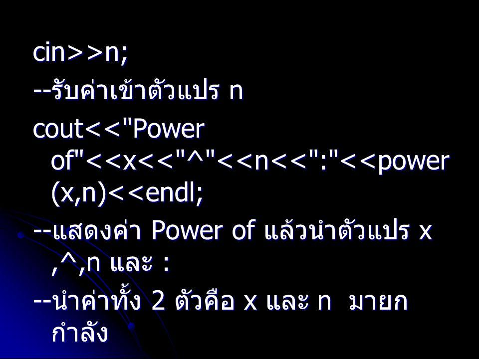 cin>>n; -- รับค่าเข้าตัวแปร n cout<<