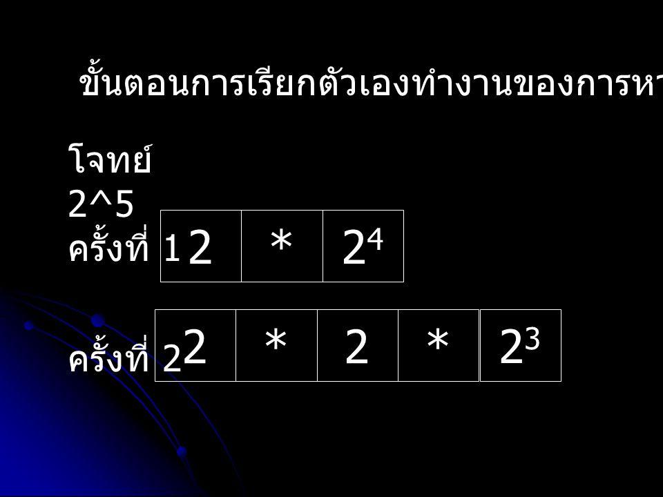 for(i=3;i<=n;i++) { -- โดยมีเงื่อนไขว่าให้ i=3 แล้วให้ i มากกว่าหรือเท่ากับ n แล้วให้ i บวก เพิ่มขึ้น 1 f2=f1+f0; f0=f1; -- โดยกำหนดให้ f2 เท่ากับ f1 บวก f0 -- แล้วให้ f0 เท่ากับ f1