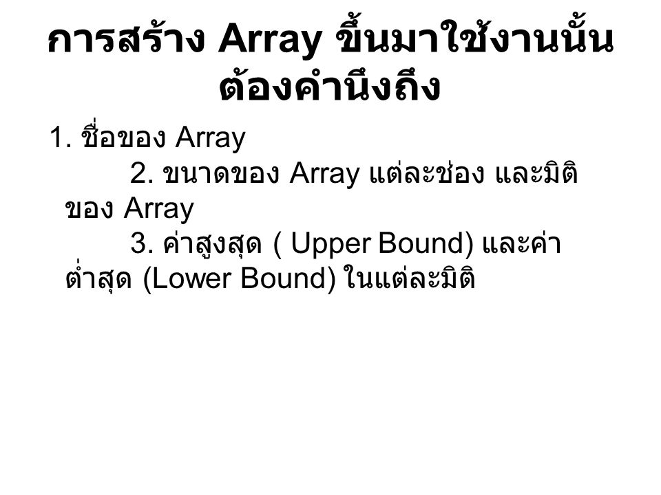 การสร้าง Array ขึ้นมาใช้งานนั้น ต้องคำนึงถึง 1.ชื่อของ Array 2.