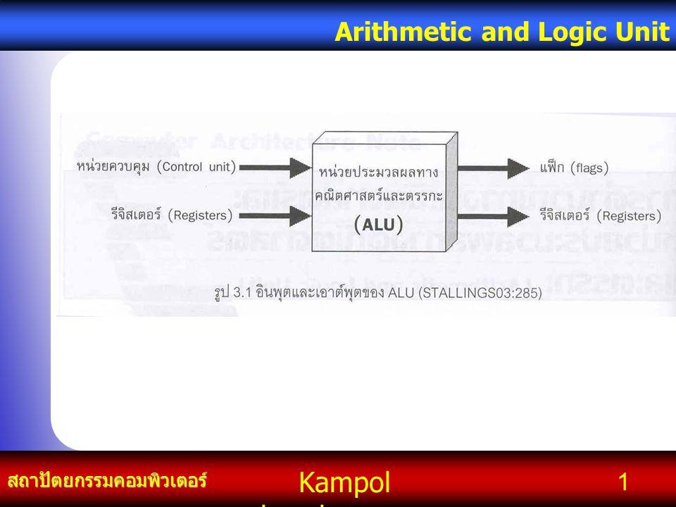 Kampol chanchoengpan it สถาปัตยกรรมคอมพิวเตอร์ Arithmetic and Logic Unit 1