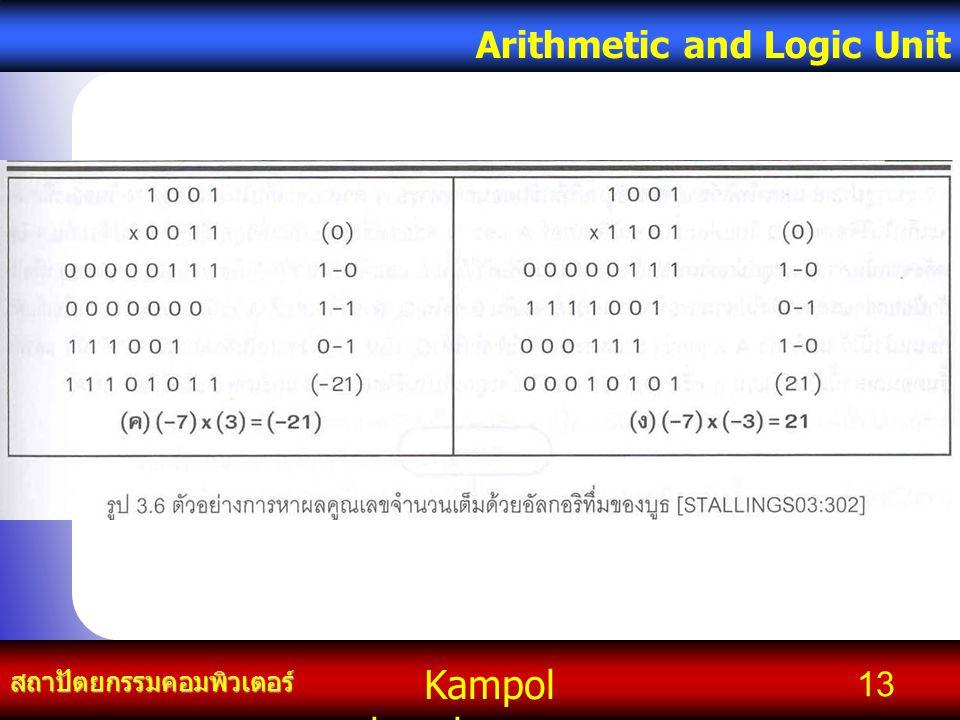 Kampol chanchoengpan it สถาปัตยกรรมคอมพิวเตอร์ Arithmetic and Logic Unit 13