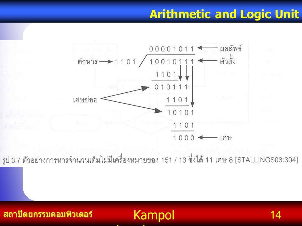 Kampol chanchoengpan it สถาปัตยกรรมคอมพิวเตอร์ Arithmetic and Logic Unit 14