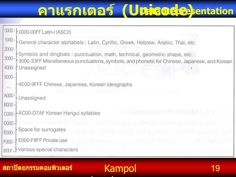 Kampol chanchoengpan it สถาปัตยกรรมคอมพิวเตอร์ Data Representation 19 คาแรกเตอร์ (Unicode)