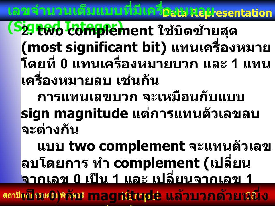 Kampol chanchoengpan it สถาปัตยกรรมคอมพิวเตอร์ Data Representation 28 เลขจำนวนเต็มแบบที่มีเครื่องหมาย (Signed Integer) 2. two complement ใช้บิตซ้ายสุด
