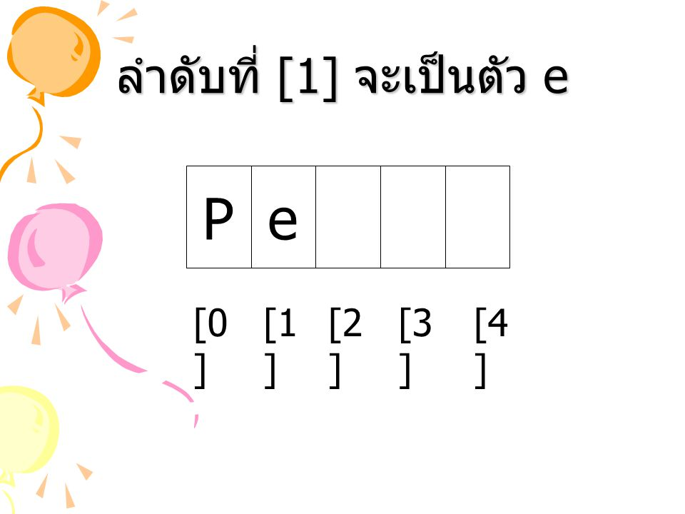 ลำดับที่ [1] จะเป็นตัว e eP [0 ] [1 ] [2 ] [3 ] [4 ]