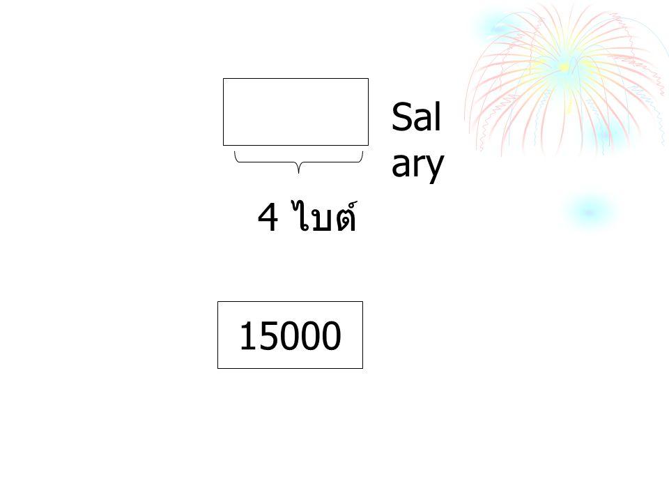15000 4 ไบต์ Sal ary