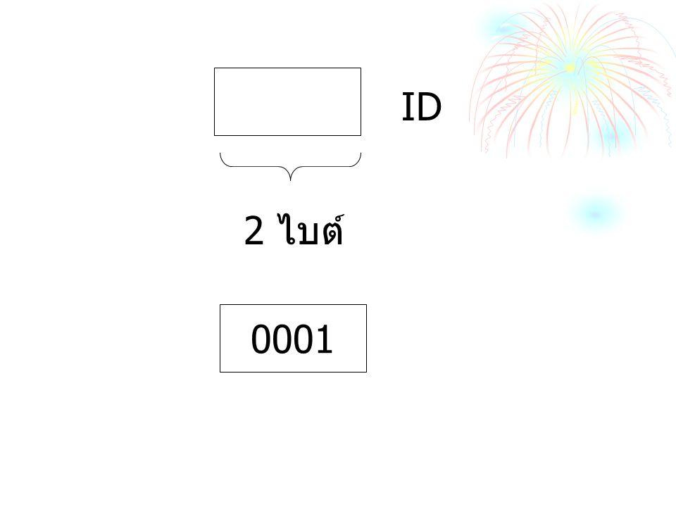 2 ไบต์ ID 0001