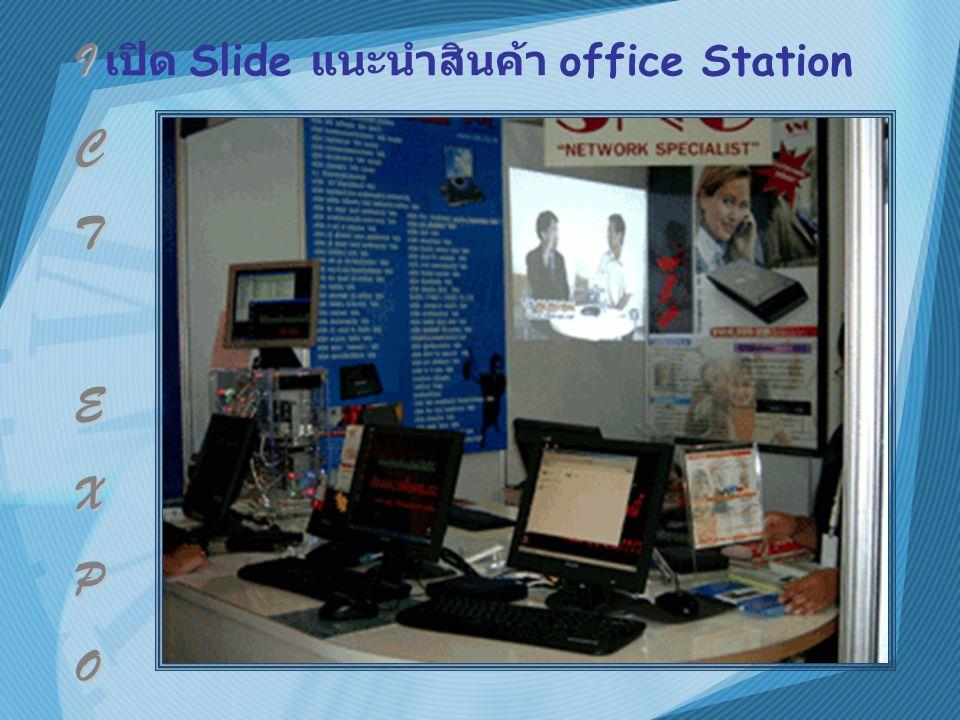 เปิด Slide แนะนำสินค้า office Station I C T E X P O