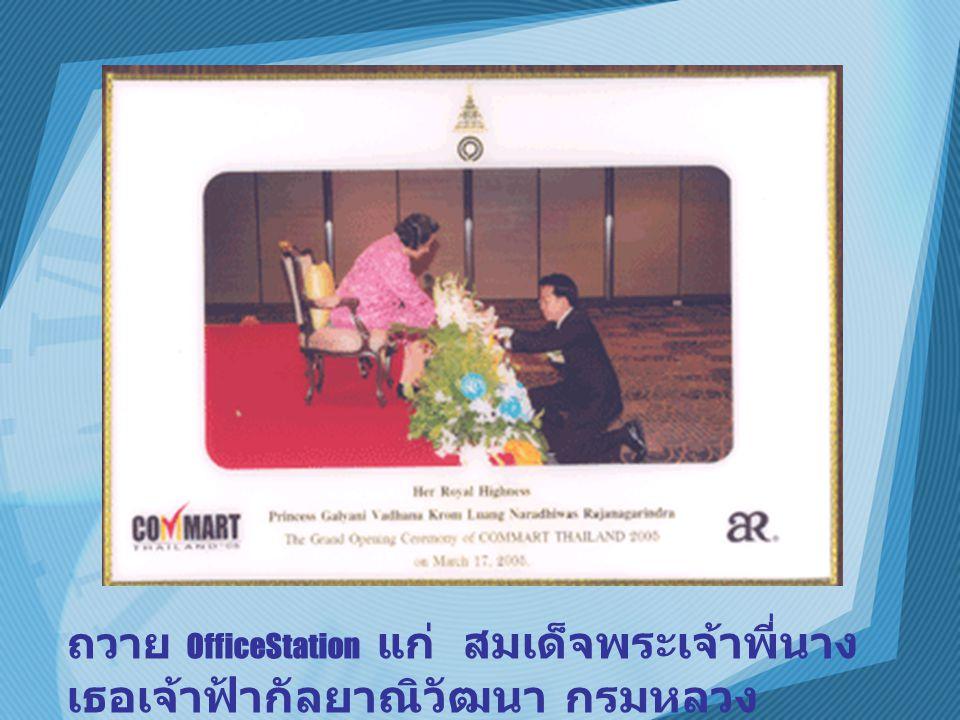 Boot Siam Network & Computer Boot Siam Network & Computer C O M M A R T