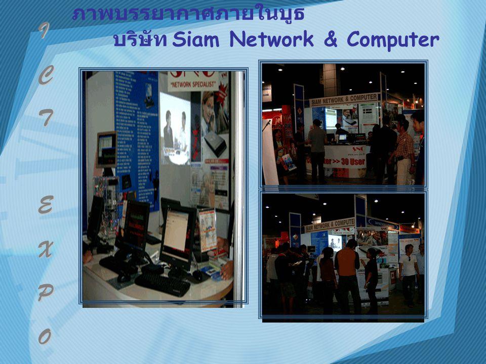 ภาพบรรยากาศภายในบูธ บริษัท Siam Network & ComputerI C T E X P O