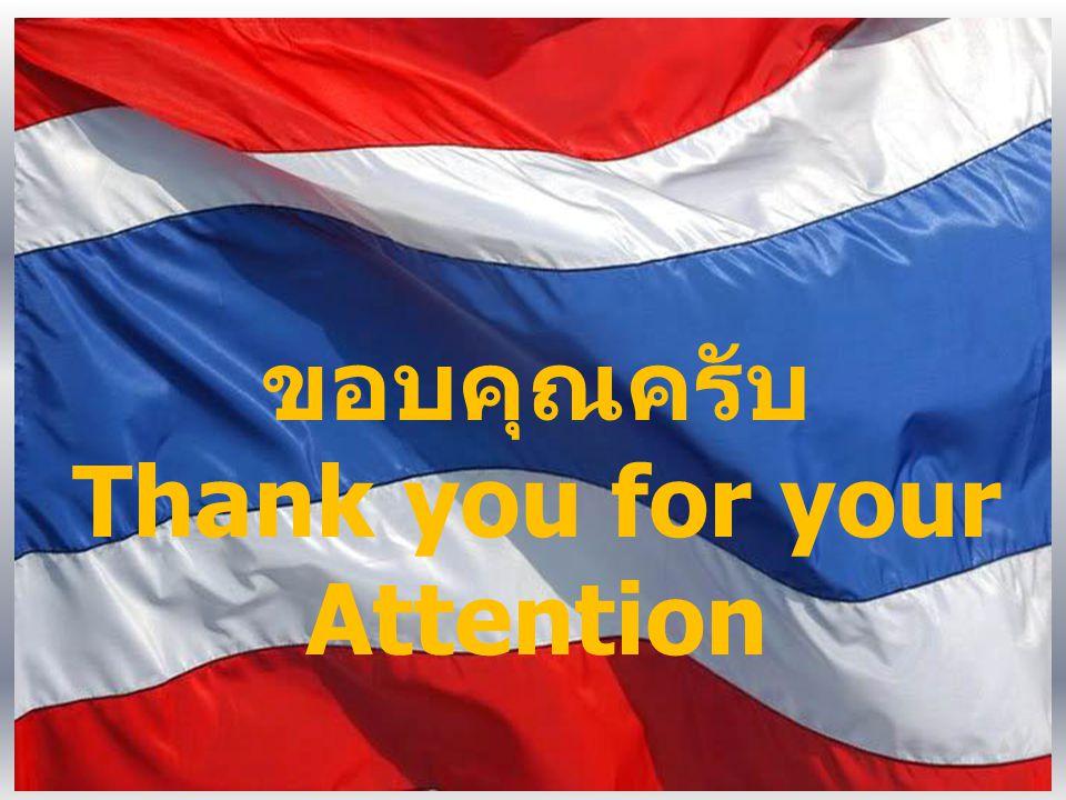 ขอบคุณครับ Thank you for your Attention