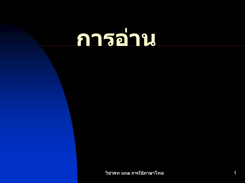 วิชาศท ๐๓๑ การใช้ภาษาไทย 1 การอ่าน