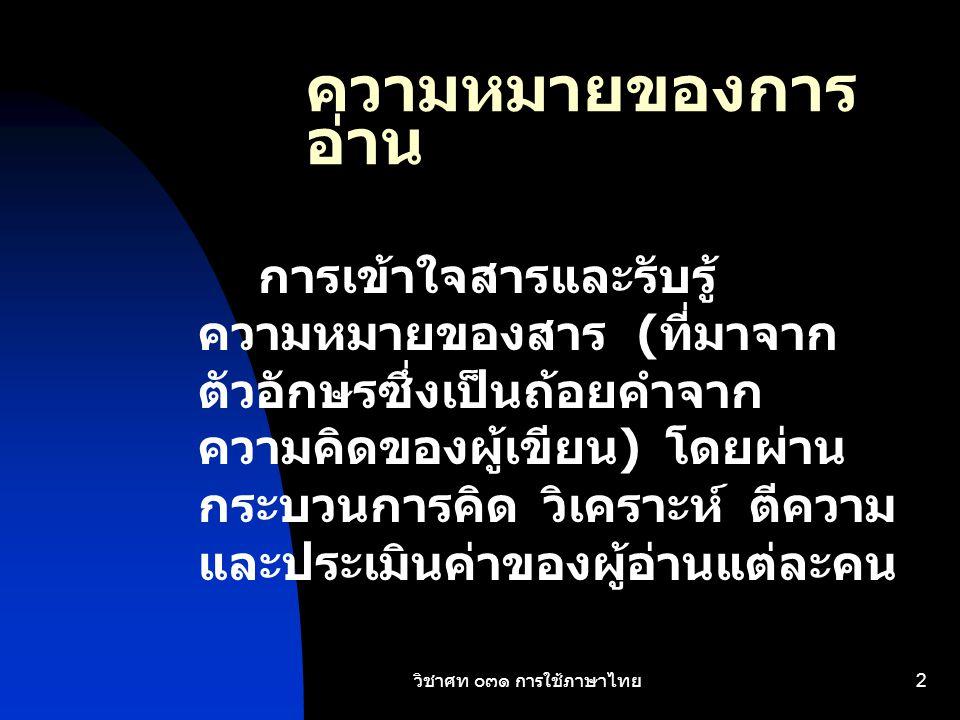 วิชาศท ๐๓๑ การใช้ภาษาไทย 2 ความหมายของการ อ่าน การเข้าใจสารและรับรู้ ความหมายของสาร ( ที่มาจาก ตัวอักษรซึ่งเป็นถ้อยคำจาก ความคิดของผู้เขียน ) โดยผ่าน