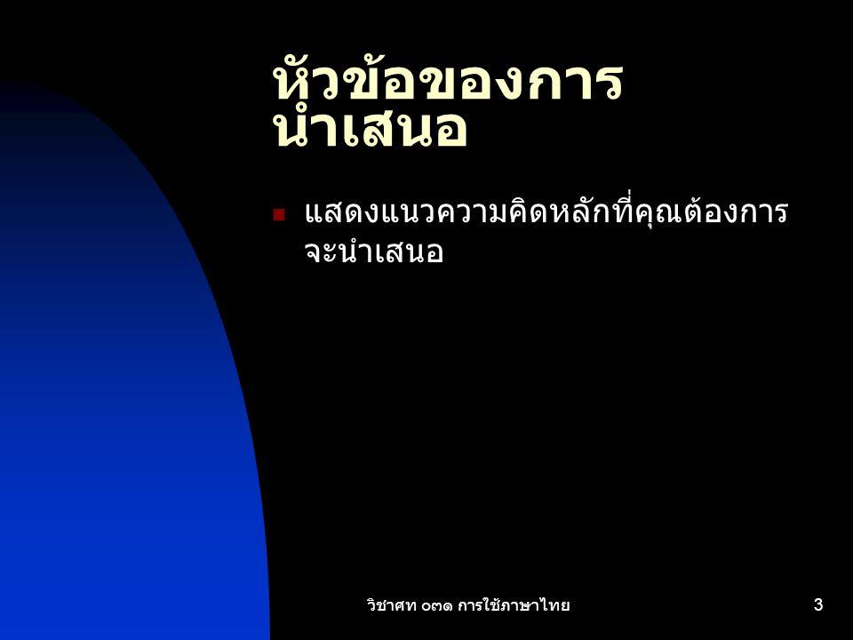 วิชาศท ๐๓๑ การใช้ภาษาไทย 3 หัวข้อของการ นำเสนอ แสดงแนวความคิดหลักที่คุณต้องการ จะนำเสนอ