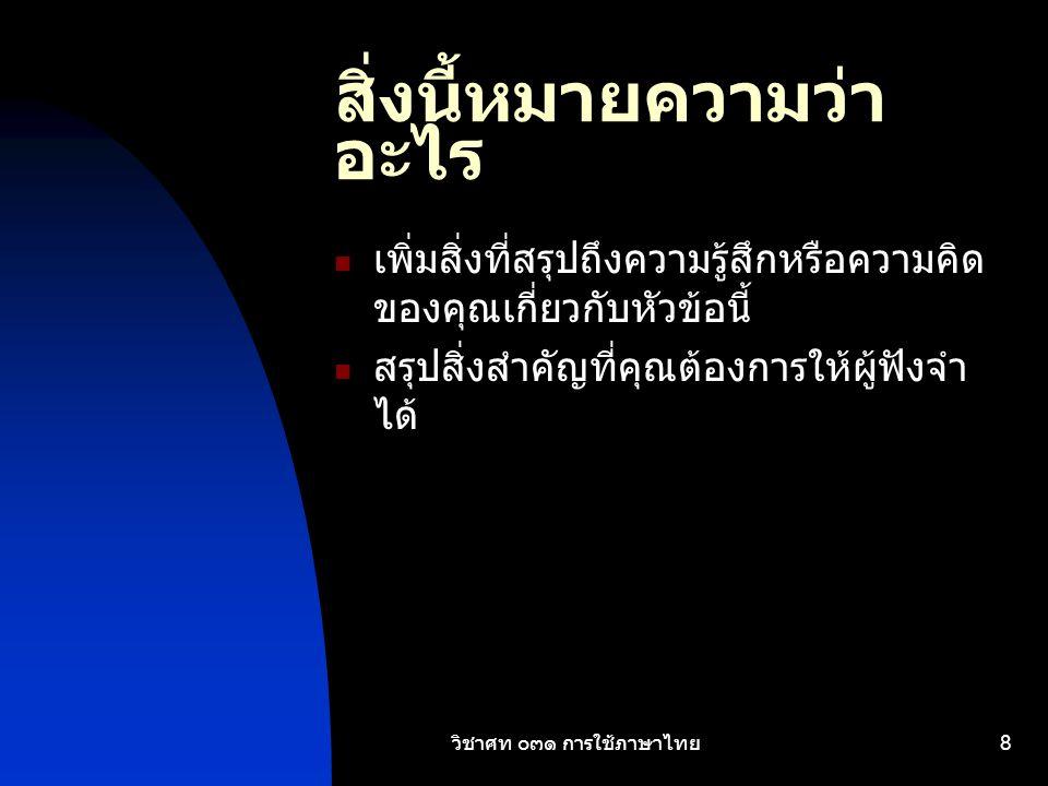 วิชาศท ๐๓๑ การใช้ภาษาไทย 8 สิ่งนี้หมายความว่า อะไร เพิ่มสิ่งที่สรุปถึงความรู้สึกหรือความคิด ของคุณเกี่ยวกับหัวข้อนี้ สรุปสิ่งสำคัญที่คุณต้องการให้ผู้ฟ