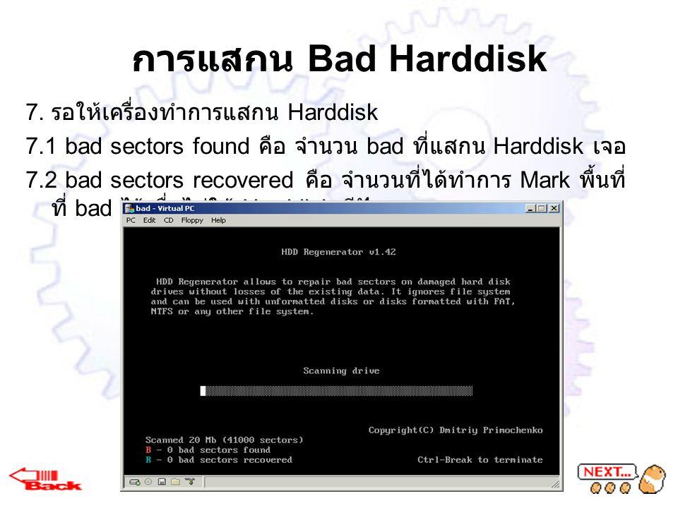 การแสกน Bad Harddisk 7. รอให้เครื่องทำการแสกน Harddisk 7.1 bad sectors found คือ จำนวน bad ที่แสกน Harddisk เจอ 7.2 bad sectors recovered คือ จำนวนที่