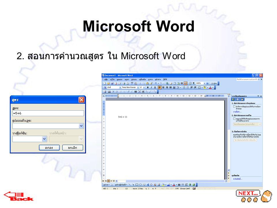 Microsoft Word 2. สอนการคำนวณสูตร ใน Microsoft Word