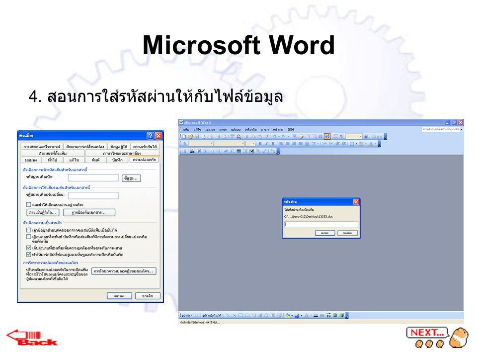 Microsoft Word 4. สอนการใส่รหัสผ่านให้กับไฟล์ข้อมูล
