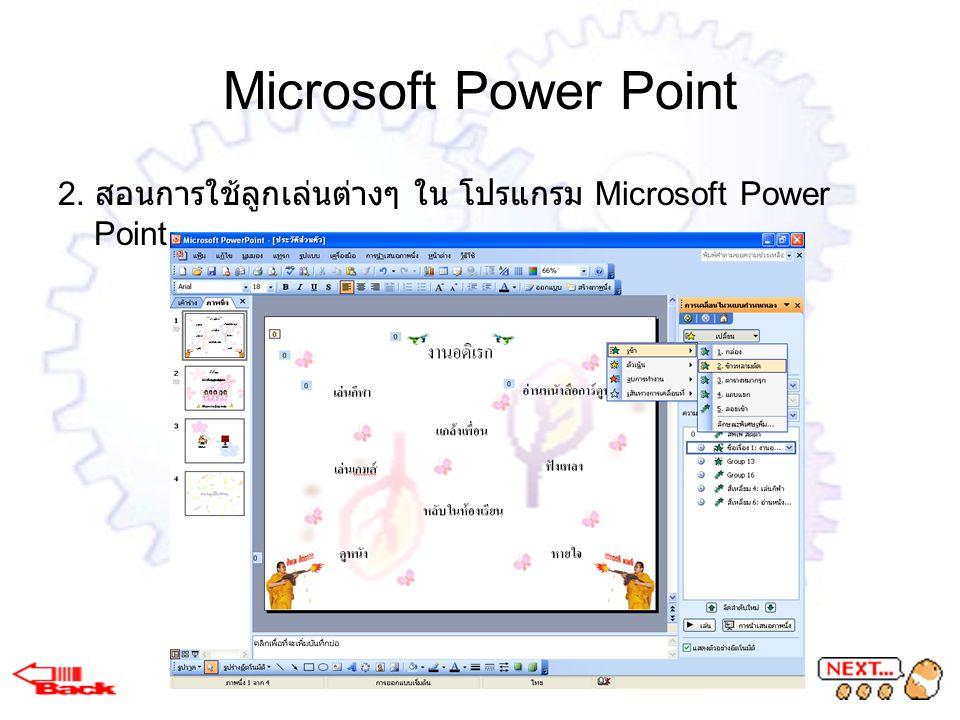 Microsoft Power Point 2. สอนการใช้ลูกเล่นต่างๆ ใน โปรแกรม Microsoft Power Point