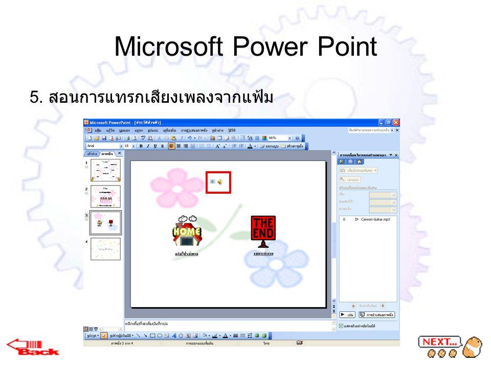 Microsoft Power Point 5. สอนการแทรกเสียงเพลงจากแฟ้ม