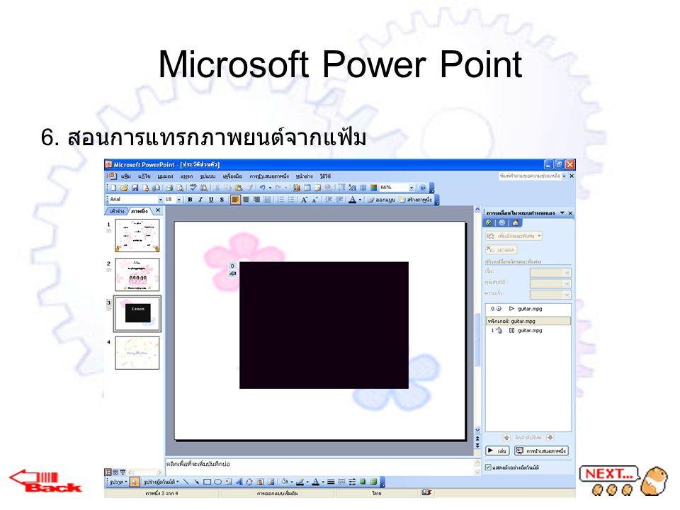 Microsoft Power Point 6. สอนการแทรกภาพยนต์จากแฟ้ม