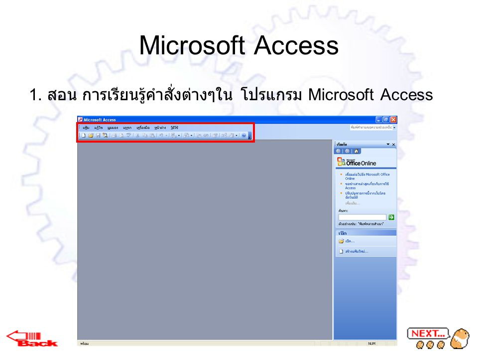 Microsoft Access 1. สอน การเรียนรู้คำสั่งต่างๆใน โปรแกรม Microsoft Access