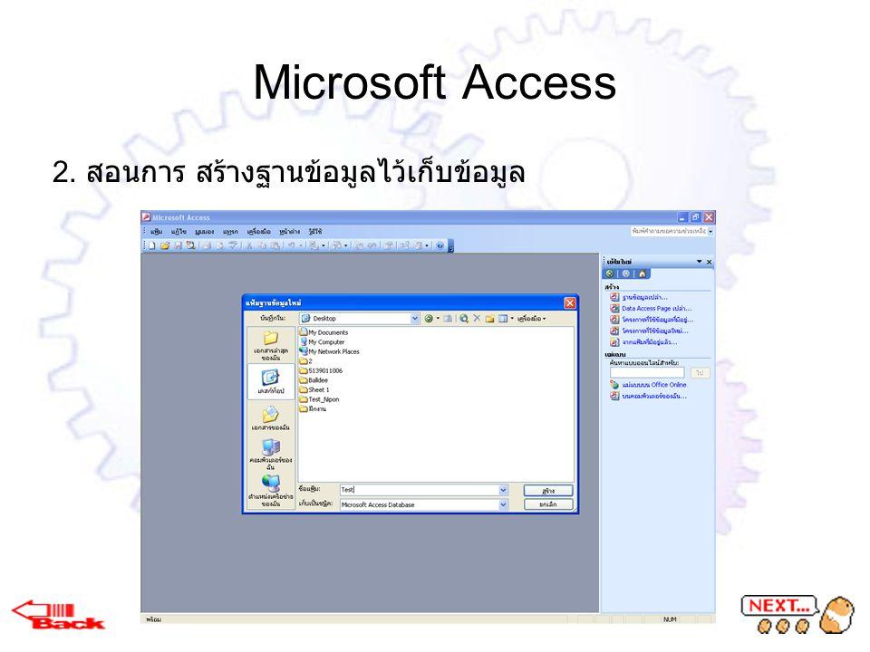 Microsoft Access 2. สอนการ สร้างฐานข้อมูลไว้เก็บข้อมูล