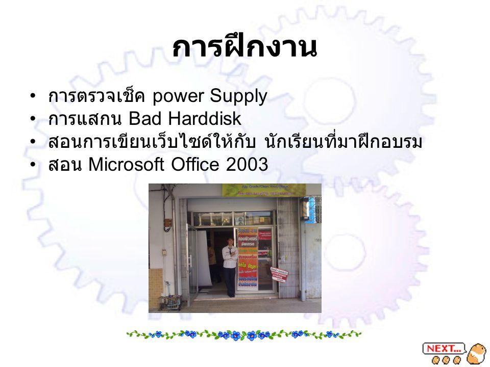 การฝึกงาน การตรวจเช็ค power Supply การแสกน Bad Harddisk สอนการเขียนเว็บไซด์ให้กับ นักเรียนที่มาฝึกอบรม สอน Microsoft Office 2003