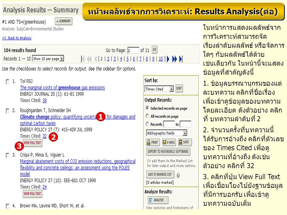 ในหน้าการแสดงผลลัพธ์จาก การวิเคราะห์สามารถจัด เรียงลำดับผลลัพธ์ หรือจัดการ ใดๆ กับผลลัพธ์ได้ด้วย เช่นเดียวกัน ในหน้านี้จะแสดง ข้อมูลที่สำคัญดังนี้ 1.