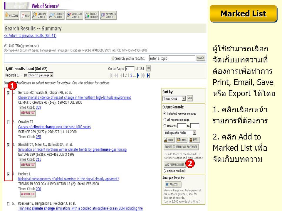 1 2 ผู้ใช้สามารถเลือก จัดเก็บบทความที่ ต้องการเพื่อทำการ Print, Email, Save หรือ Export ได้โดย 1.
