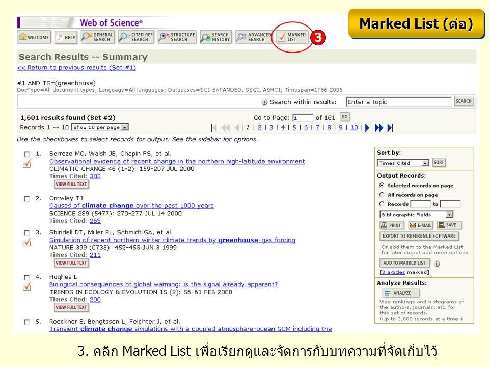 3 3. คลิก Marked List เพื่อเรียกดูและจัดการกับบทความที่จัดเก็บไว้ Marked List (ต่อ)
