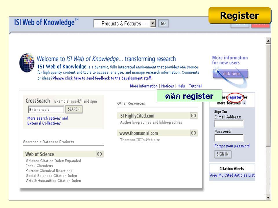 คลิก register RegisterRegister