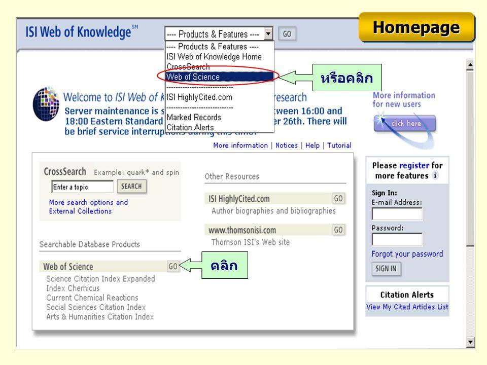 คลิก หรือคลิก HomepageHomepage