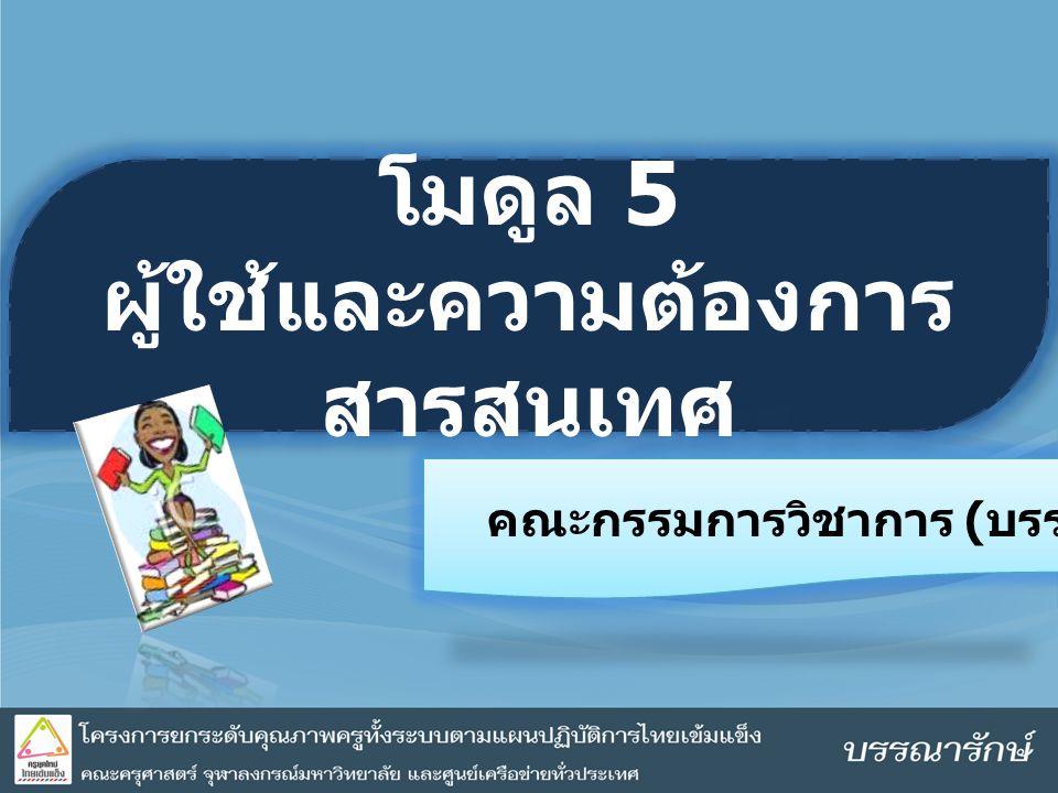 โมดูล 5 ผู้ใช้และความต้องการ สารสนเทศ คณะกรรมการวิชาการ ( บรรณารักษ์ )
