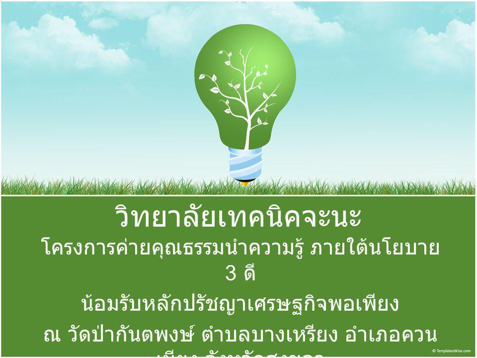 วิทยาลัยเทคนิคจะนะ โครงการค่ายคุณธรรมนำความรู้ ภายใต้นโยบาย 3 ดี น้อมรับหลักปรัชญาเศรษฐกิจพอเพียง ณ วัดป่ากันตพงษ์ ตำบลบางเหรียง อำเภอควน เนียง จังหวัดสงขลา วันที่ 11 – 13 ธันวาคม 2553