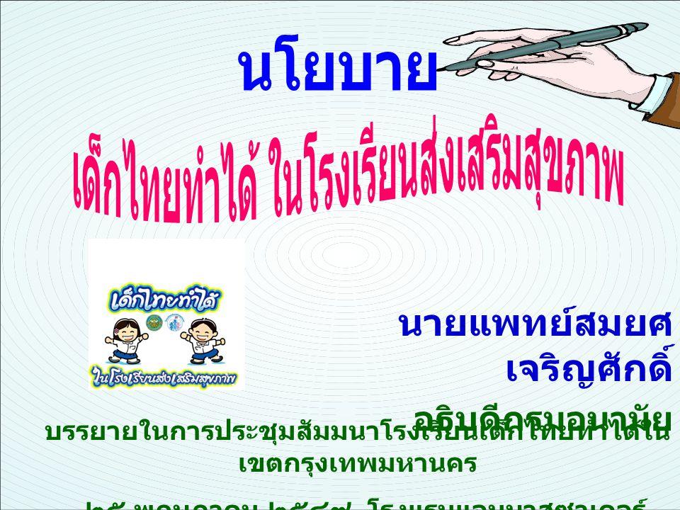 โรงเรียนส่งเสริมส่งเสริมสุขภาพ เป็นเป้าหมายหนึ่งของ ยุทธศาตร์ เมืองไทยแข็งแรง การดำเนินงานโรงเรียนส่งเสริม สุขภาพประสบความ สำเร็จเชิงกระบวนการสูง กรม อนามัยมีนโยบายเร่งรัด การดำเนินงานในเชิงเนื้อหาที่มี ความสำคัญต่อสุขภาพ 3 เรื่อง ที่เป็นปัญหาสำคัญ คือ อาหารสะอาด ปลอดภัย สุขาน่า ใช้ และ เด็กไทยฟันดี