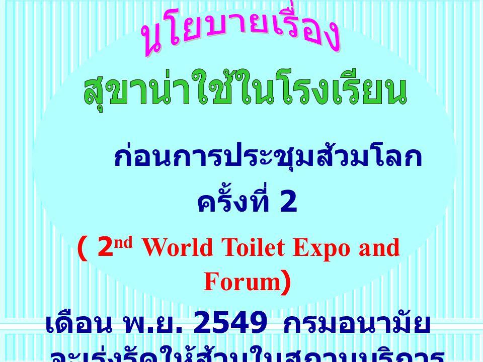 ก่อนการประชุมส้วมโลก ครั้งที่ 2 ( 2 nd World Toilet Expo and Forum) เดือน พ. ย. 2549 กรมอนามัย จะเร่งรัดให้ส้วมในสถานบริการ ต่างๆ ผ่านมาตรฐาน และ โรงเ