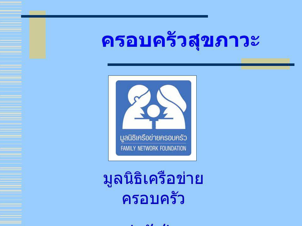 มูลนิธิเครือข่าย ครอบครัว ๒๕๔๒ ครอบครัวสุขภาวะ