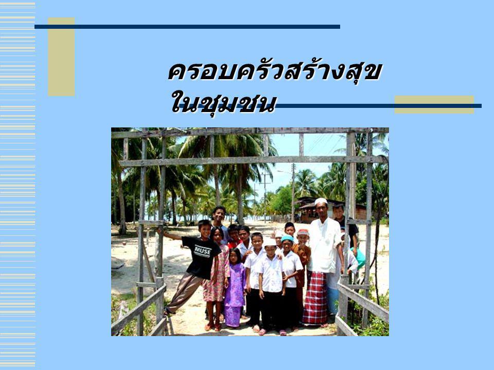 ครอบครัวสร้างสุข ในชุมชน
