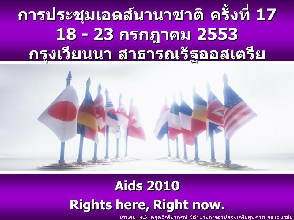การประชุมเอดส์นานาชาติ ครั้งที่ 17 18 - 23 กรกฎาคม 2553 กรุงเวียนนา สาธารณรัฐออสเตรีย Aids 2010 Rights here, Right now.