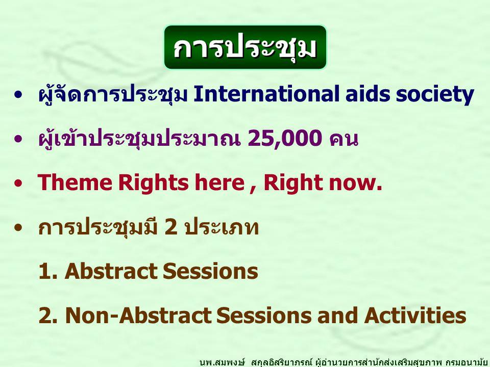 ผู้จัดการประชุม International aids society ผู้เข้าประชุมประมาณ 25,000 คน Theme Rights here, Right now.
