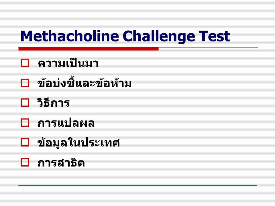 Methacholine Challenge Test  ความเป็นมา  ข้อบ่งชี้และข้อห้าม  วิธีการ  การแปลผล  ข้อมูลในประเทศ  การสาธิต