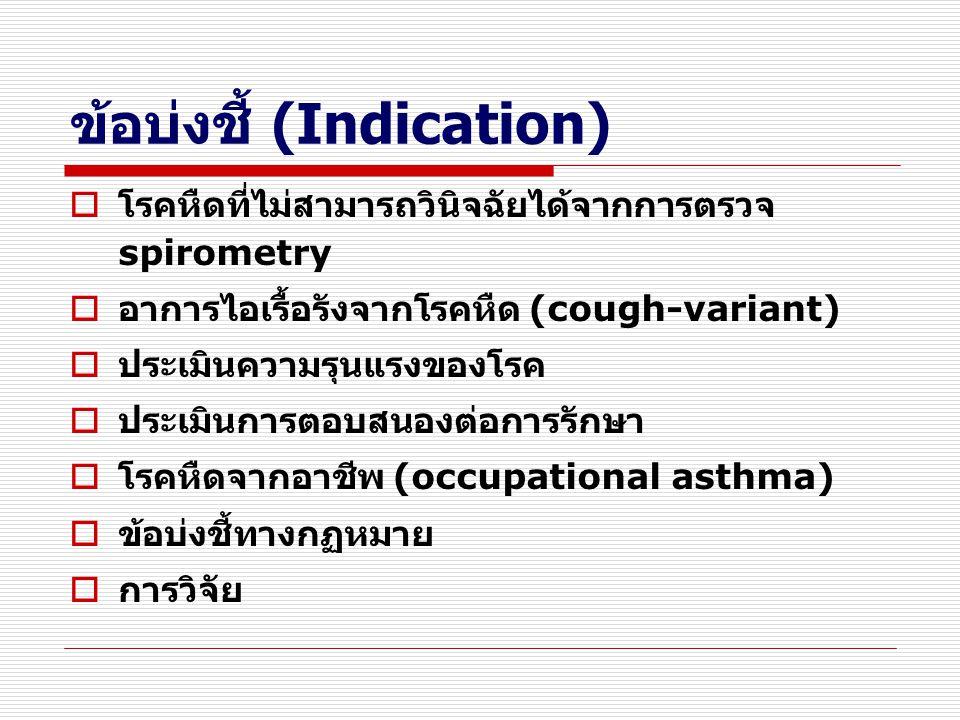 ข้อบ่งชี้ (Indication)  โรคหืดที่ไม่สามารถวินิจฉัยได้จากการตรวจ spirometry  อาการไอเรื้อรังจากโรคหืด (cough-variant)  ประเมินความรุนแรงของโรค  ประ