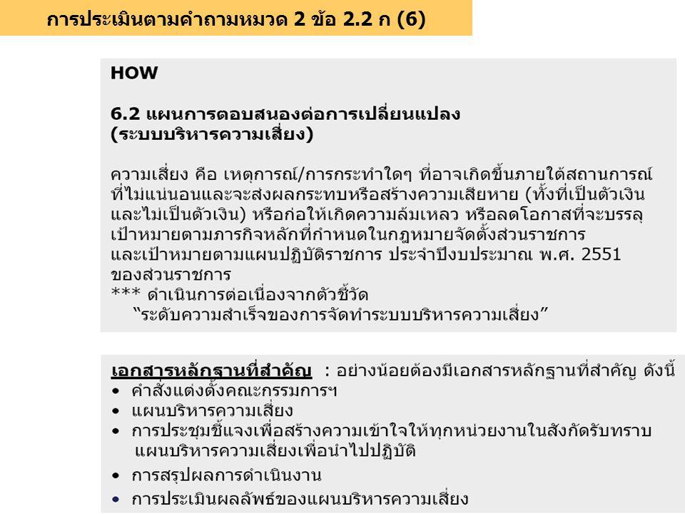 การประเมินตามคำถามหมวด 2 ข้อ 2.2 ก (6)