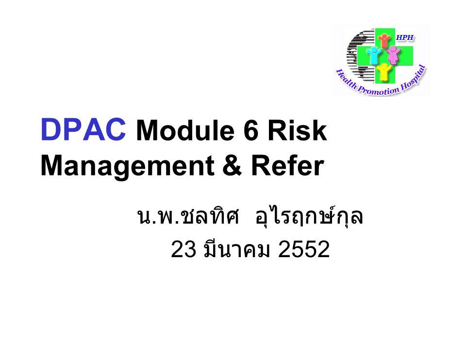 DPAC Module 6 Risk Management & Refer น. พ. ชลทิศ อุไรฤกษ์กุล 23 มีนาคม 2552