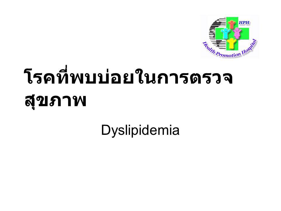 โรคที่พบบ่อยในการตรวจ สุขภาพ Dyslipidemia