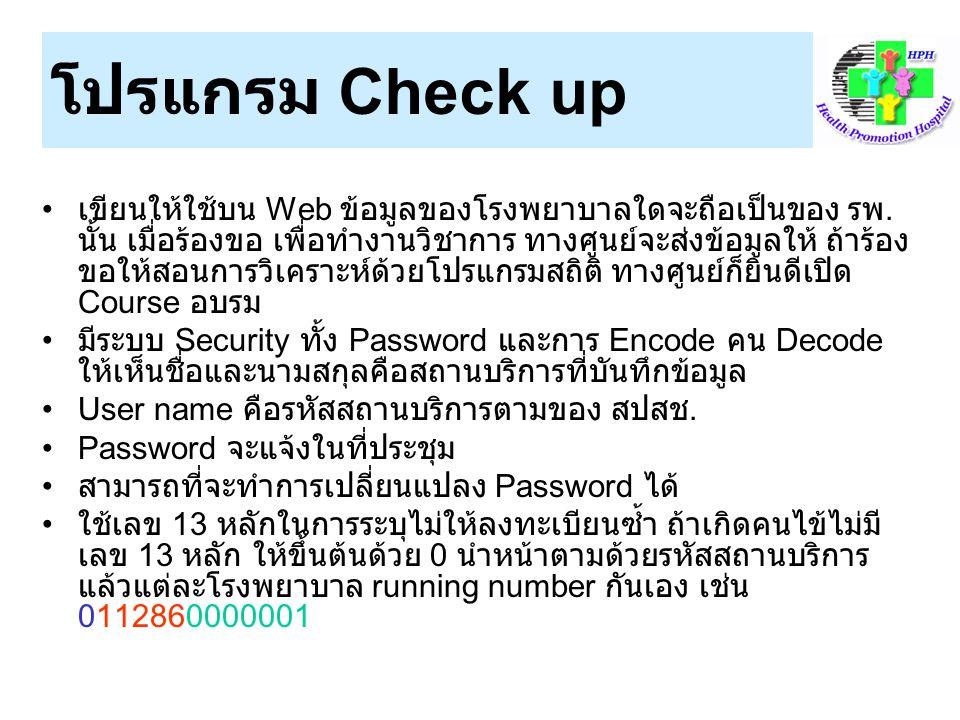 โปรแกรม Check up เขียนให้ใช้บน Web ข้อมูลของโรงพยาบาลใดจะถือเป็นของ รพ.