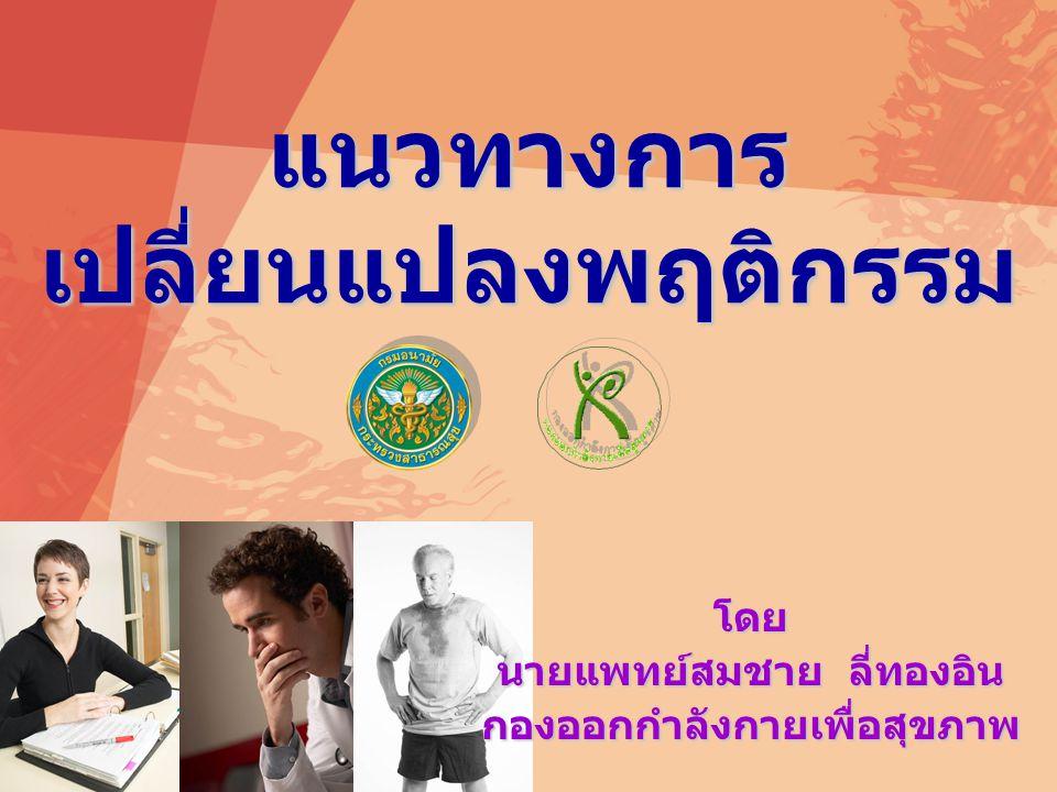 แนวทางการ เปลี่ยนแปลงพฤติกรรม โดย นายแพทย์สมชาย ลี่ทองอิน กองออกกำลังกายเพื่อสุขภาพ