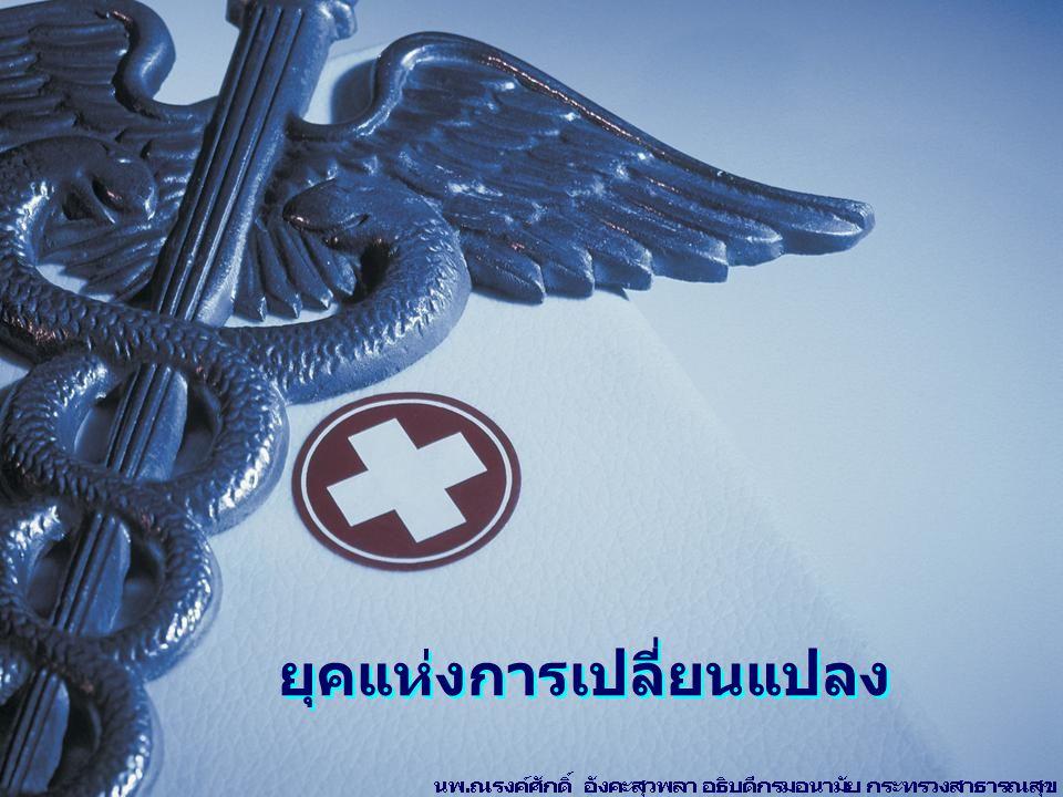 อัตราตาย และอัตราการบาดเจ็บจากอุบัติเหตุจราจร ต่อประชากร 100,000 คน ประเทศไทย พ.ศ.