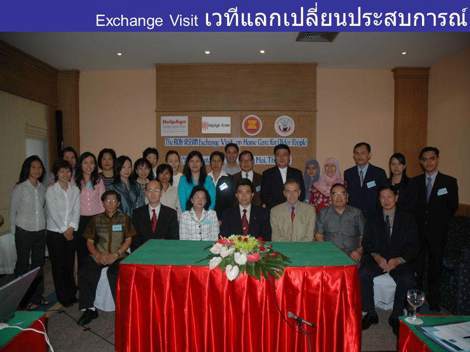13 Exchange Visit เวทีแลกเปลี่ยนประสบการณ์